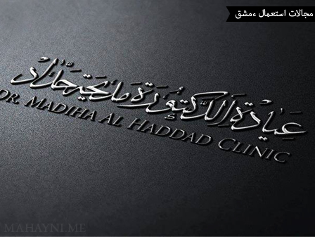 Arabic calligraphy pilgrimage verse royalty free cliparts vectors